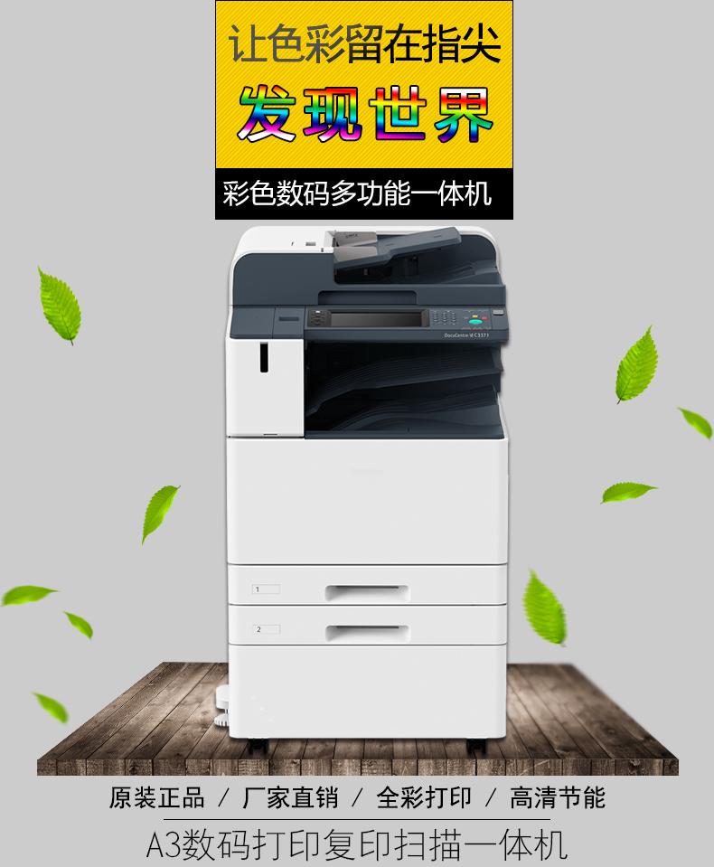 施乐c2271彩色多功能数码复印机-复印机租赁