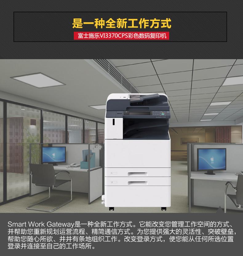 一种全新的哦供暖工作方式-复印机租赁