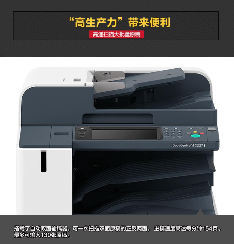 自动双面输稿器,进稿速度达到154张/分钟-复印机租赁