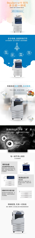 施乐DocuCentre-V 5070 黑白数码多功能机复印机租赁/复印机出租价格,图片,参数,详情信息